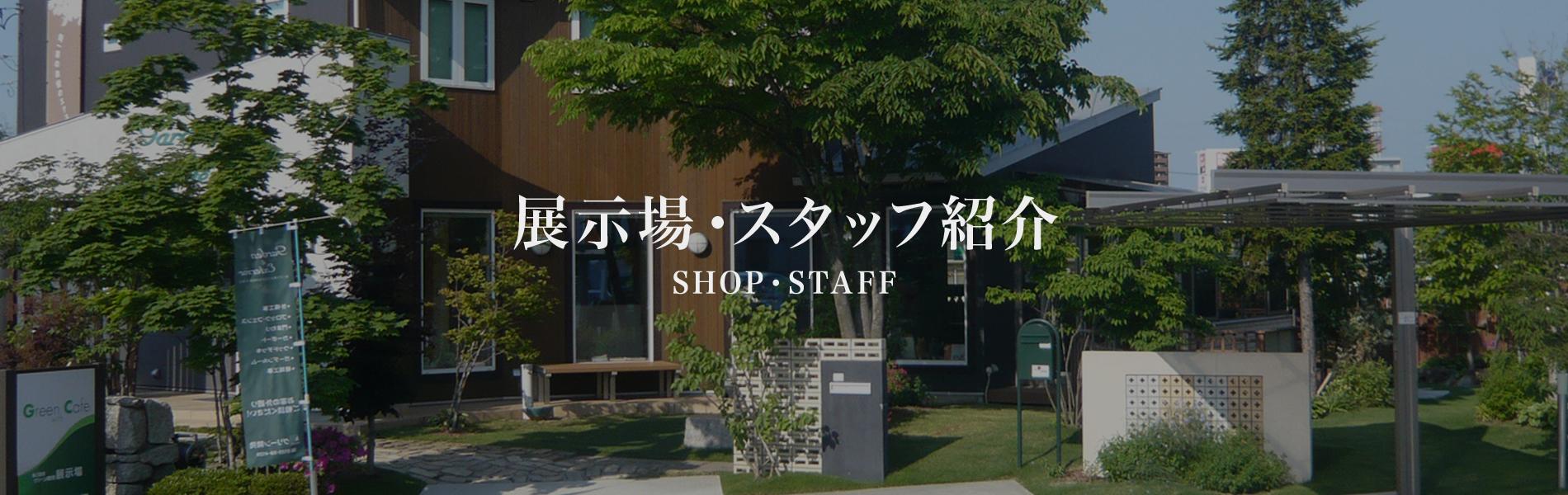 展示場・スタッフ紹介