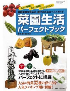 タカショー合同‗菜園生活
