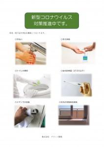 新型コロナウイルス感染予防について-2
