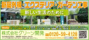 リビング仙台20210226
